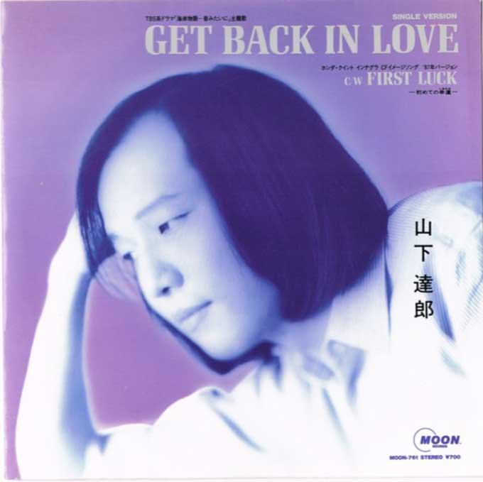 GET BACK IN LOVE,山下達郎