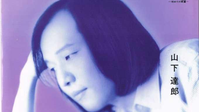 元祖夏男・山下達郎!ファン垂涎の80年代アナログ盤【GO!GO!ドーナツ盤ハンター】