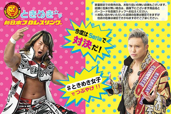 新日本プロレス