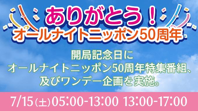 ありがとう!オールナイトニッポン50周年