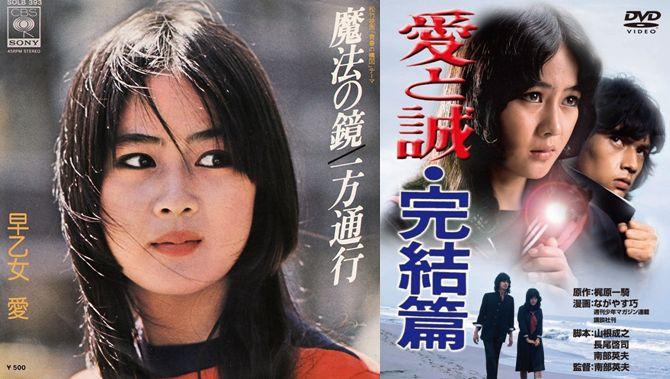 本日7/20は幻のカルトアイドル女優・早乙女愛の命日【大人のMusic Calendar】