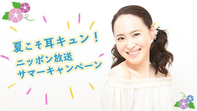 夏こそ耳キュン! ニッポン放送サマーキャンペーン