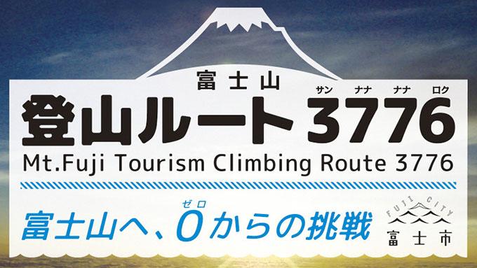 夏休みはスマホでスタンプラリー!富士山から東北新幹線まで【ひでたけのやじうま好奇心】