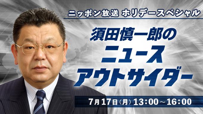 ジャーナリスト須田慎一郎が時事の本質に迫る3時間!
