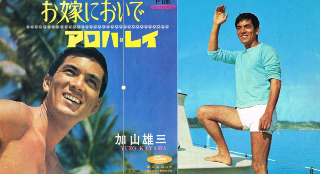 海の日にお薦め「海が舞台の若大将ソング」加山雄三の名曲の数々【GO!GO!ドーナツ盤ハンター】