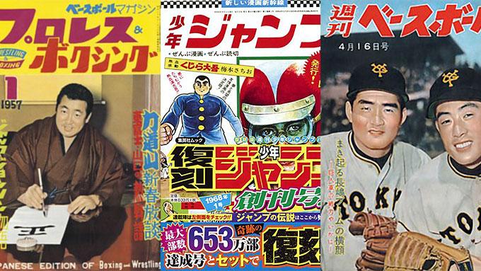 表紙を飾るのは長嶋茂雄に力道山… 「まぼろしの創刊号」ブームが到来!【ひでたけのやじうま好奇心】