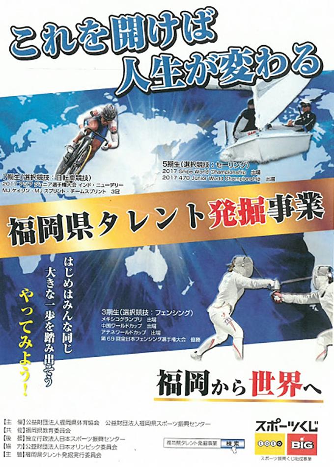 リーフレット(福岡県タレント発掘事業HPより)
