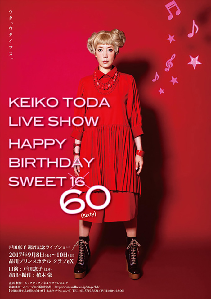 60th Anniversary Live Show「Happy Birthday Sweet 60」