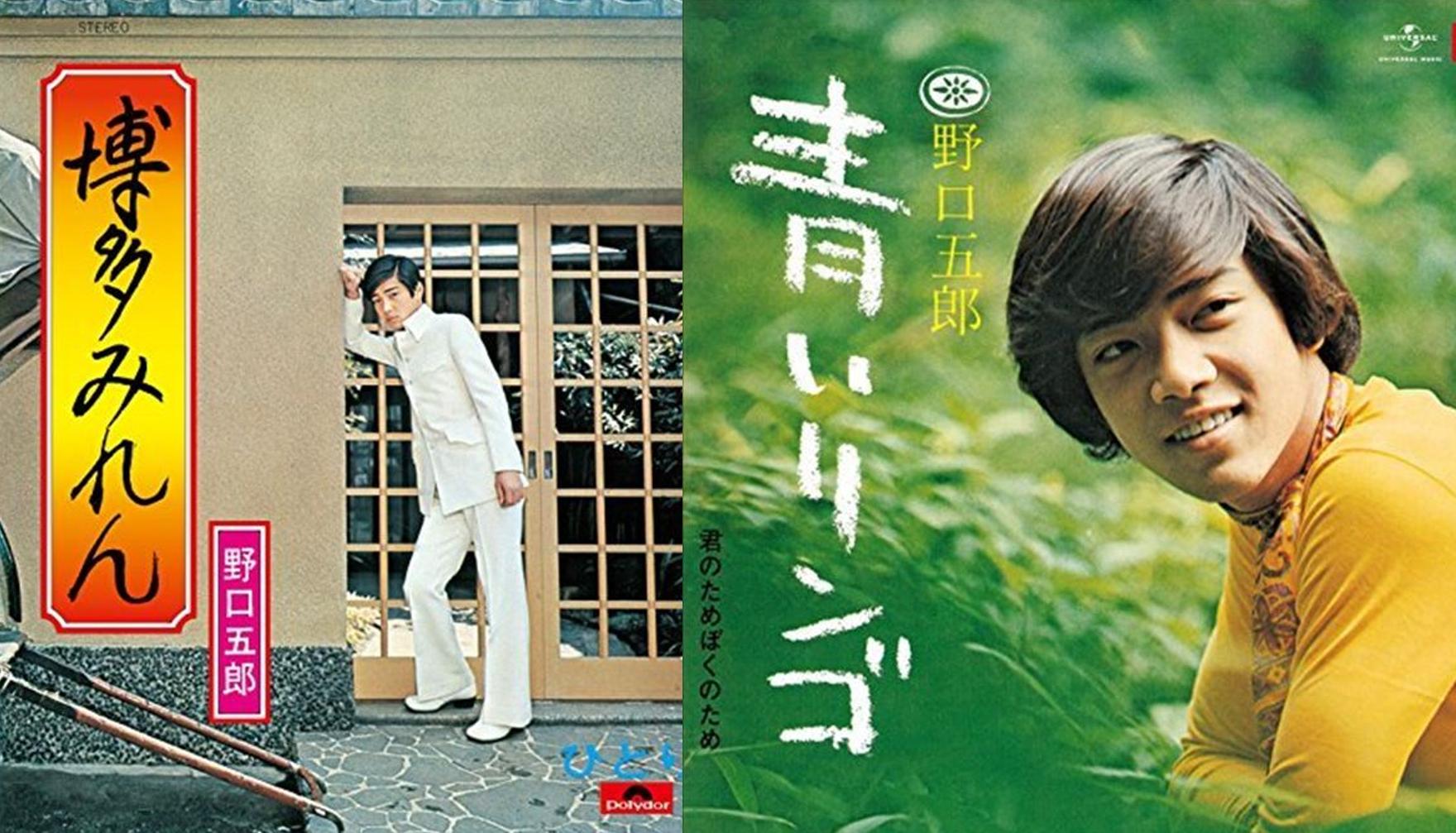 1971年の本日8/10、野口五郎「青いリンゴ」がリリース【大人のMusic Calaendar】