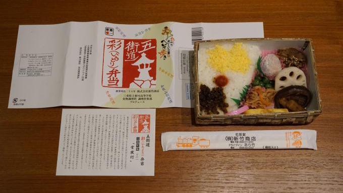 松阪駅「五街道 彩弁当」(1,100円)~奇跡のローカル線・名松線