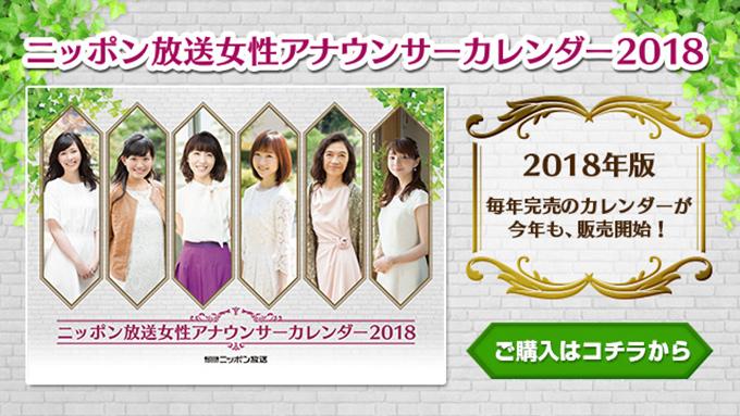 ニッポン放送女性アナウンサーカレンダー2018の販売がスタート!