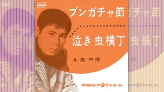 はるばる来たぜ55年 北島三郎のレコード史