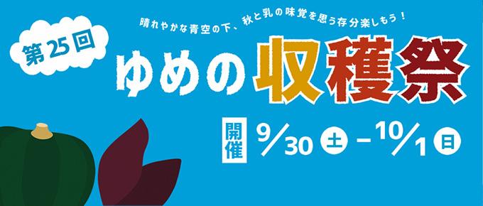 ゆめの収穫祭