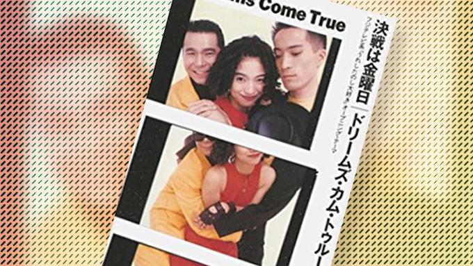 25年前の本日、ドリカム「決戦は金曜日」がオリコンチャートの1位を獲得