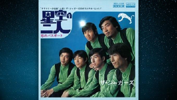 1968年の今日、今年50周年ジャガーズが「星空の二人」をリリース