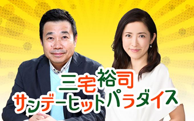 ニッポン放送 NEWS ONLINE三宅裕司が爆笑!結婚したら金遣いが荒くなったシンデレラ?