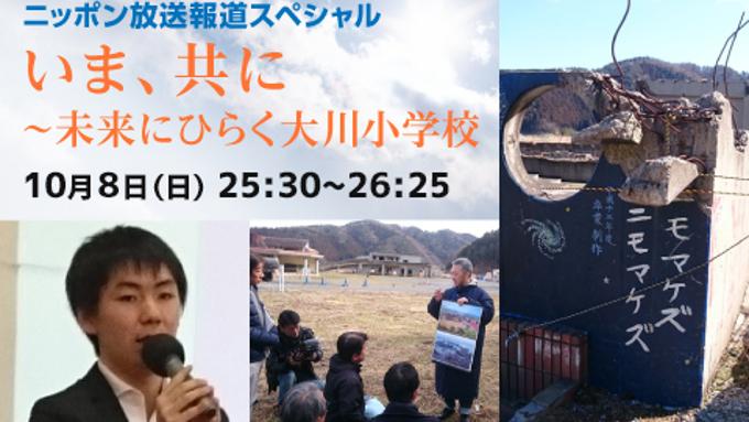報道スペシャル「いま、共に~未来をひらく大川小学校」10/8(日)深夜1時30分から