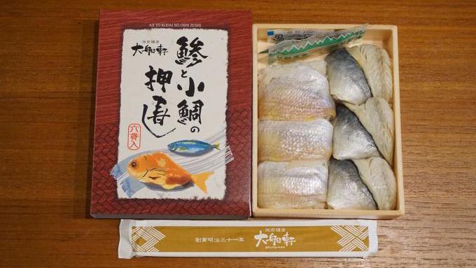 大船駅「鯵と小鯛の押寿し」(1,050円)~伝統を守りながら、時代に合わせて進化する大船の味!