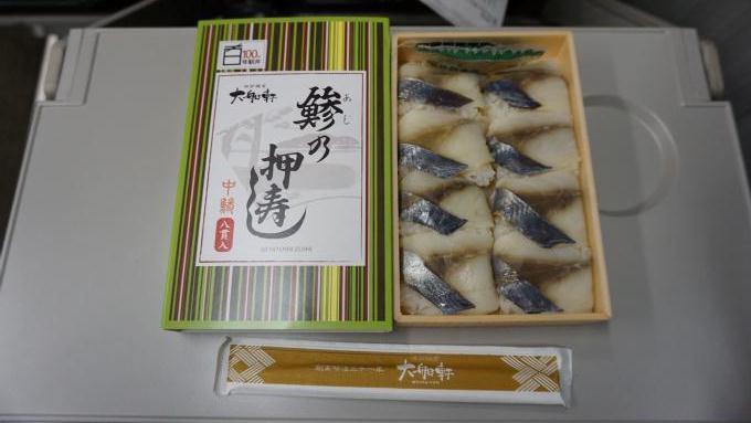 大船駅「鯵の押寿し」(960円)~受け継がれる伝統の「鯵と味」①