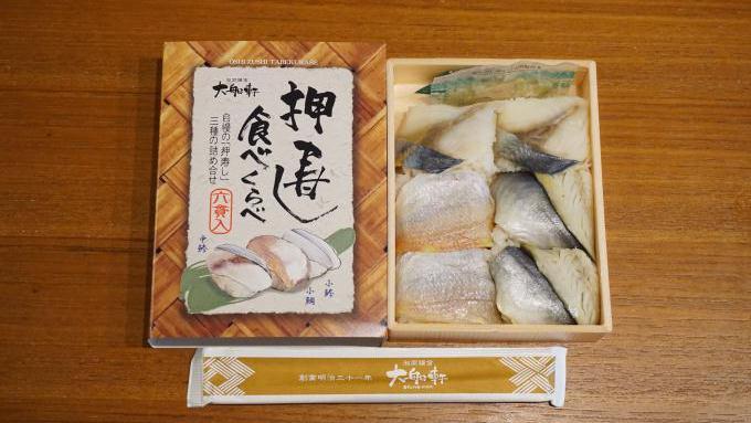 大船駅「押寿し食べくらべ」(960円)~いよいよ明日「鯵祭」!