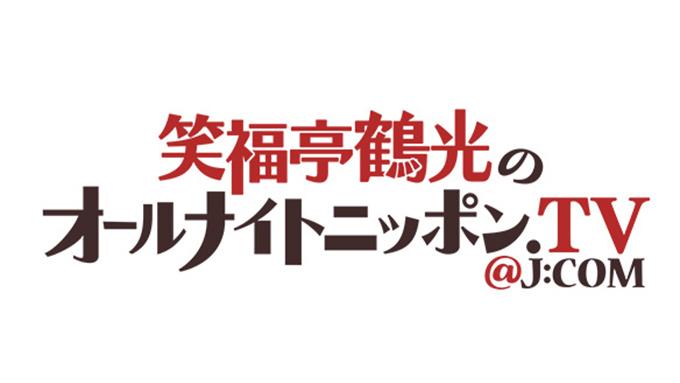 テレビ番組『笑福亭鶴光のオールナイトニッポン.TV@J:COM』がスマホアプリで見られる!