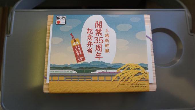 上越新幹線開業35周年記念弁当