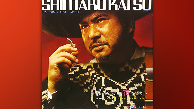11月29日は大俳優であり大歌手である勝新太郎の誕生日