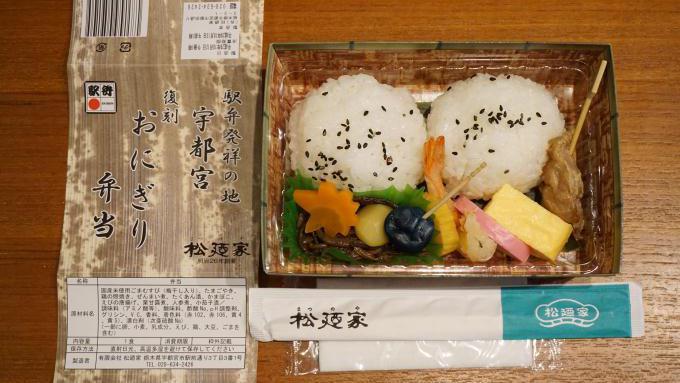 宇都宮駅「復刻おにぎり弁当」(500円)~来春バージョンアップ!日光線
