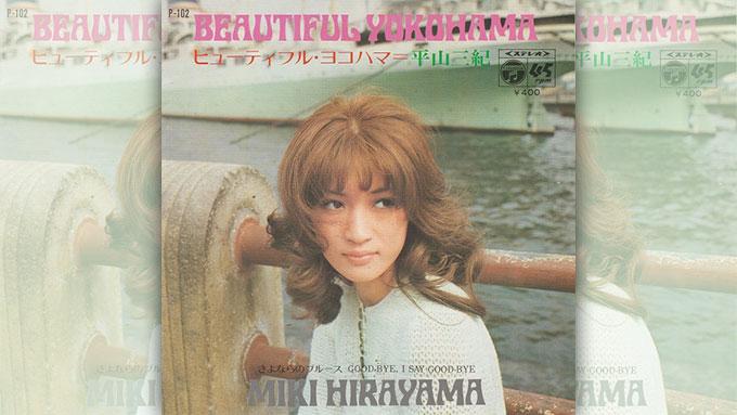 47年前の本日、平山三紀が「ビューティフル・ヨコハマ」でデビュー