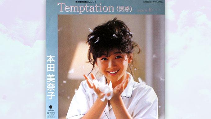 本日11月6日は本田美奈子.の命日である
