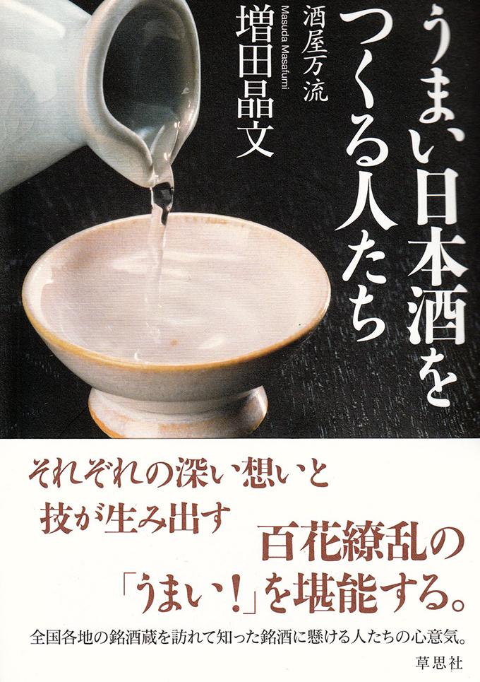 うまい日本酒をつくる人たち 酒屋万流 増田 晶文