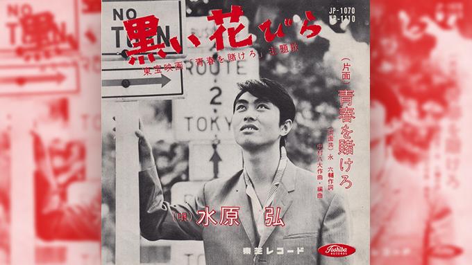 1959年12月27日、第1回日本レコード大賞が開催。受賞曲は水原弘「黒い花びら」