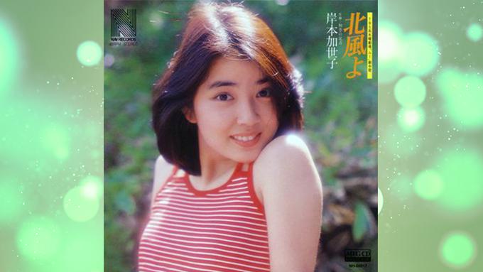 大女優岸本加代子の若き日のレコード活動