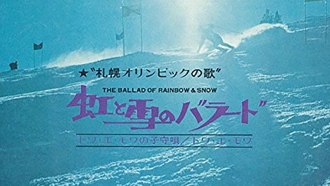 46年前に開幕した札幌オリンピックのテーマソング 『虹と雪のバラード』の名曲誕生エピソード