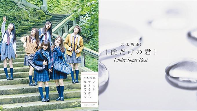 乃木坂46がアルバム・シングルともにランキングNo.1!!