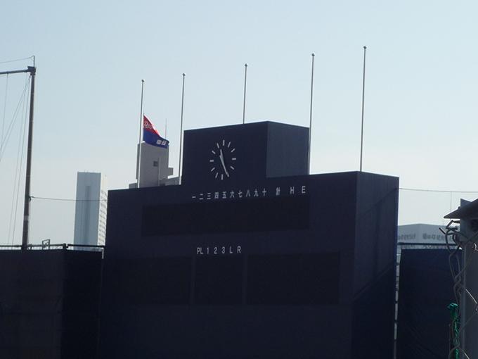ナゴヤ球場 スコアボード 半旗