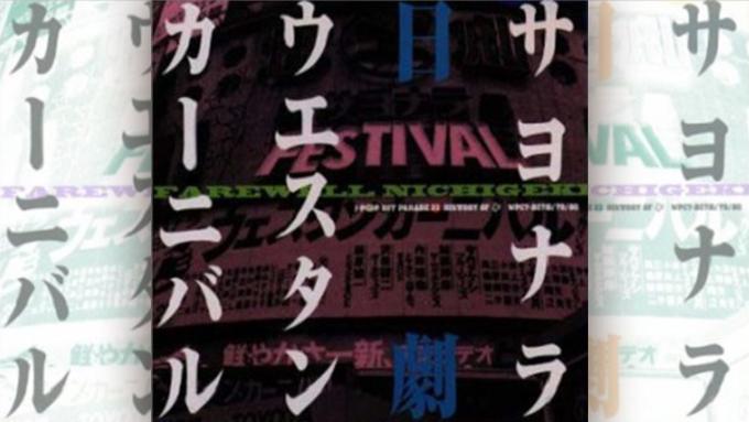 『サヨナラ日劇ウエスタンカーニバル』リハーサルでの出来事