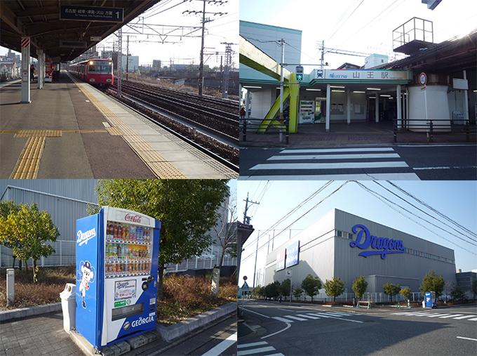 名鉄山王駅ホーム ナゴヤ球場前駅 ラゴンズ応援 自動販売機 屋内練習場