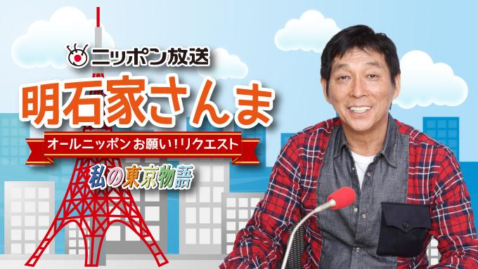 明石家さんまがニッポン放送に4度目の登場!今回のテーマは「私の東京物語」