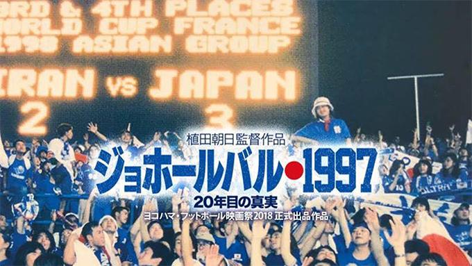 ジョホールバルの歓喜から20年 サッカー日本代表ワールドカップ初出場が映画化