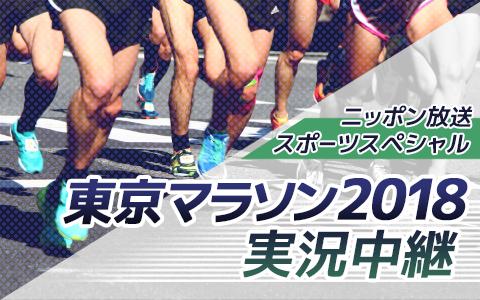 設楽悠太 16年ぶりの日本記録更新 東京マラソン2018