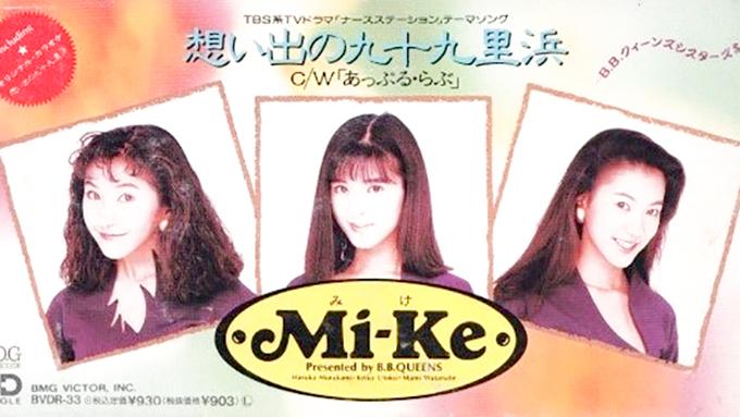 """1991年(平成3年)2月14日、Mi-Keのデビュー曲「想い出の九十九里浜」がリリース~""""カタログ・ソング""""と言われる所以とは?"""