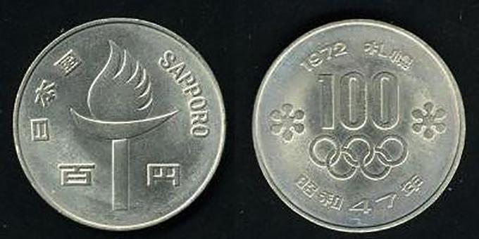記念貨幣 札幌 オリンピック