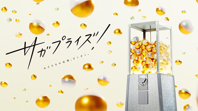 佐賀の魅力を伝えるプロジェクト「サガプライズ!」ってご存知ですか?