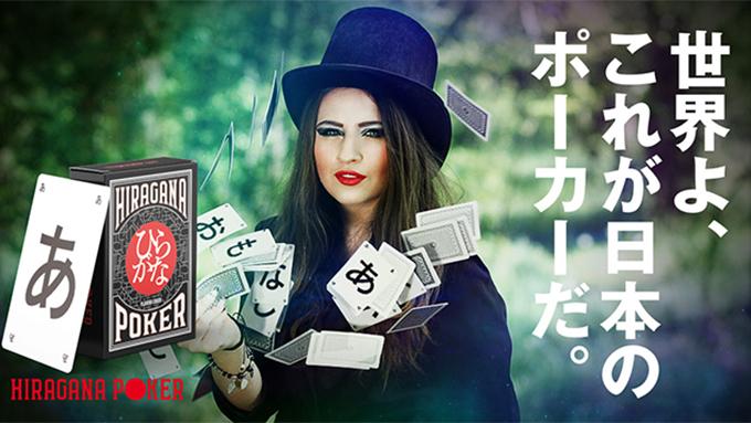 運とセンスが問われる言葉遊び「ひらがなポーカー」