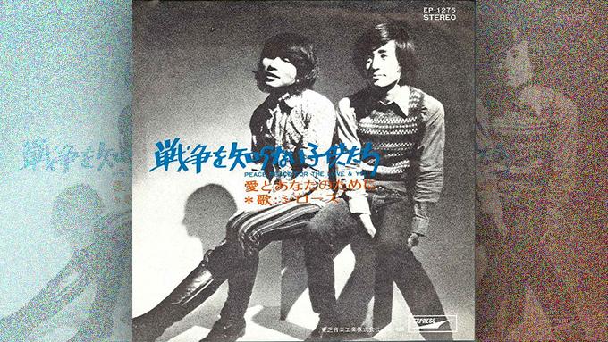 1971年の本日、「戦争を知らない子供たち」がリリース