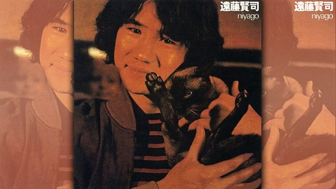 49年前の本日、遠藤賢司が「ほんとだよ」でデビュー