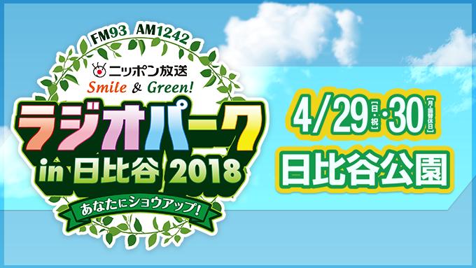 リスナー感謝イベント「ラジオパーク」4/29・4/30開催決定!