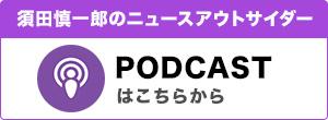 須田慎一郎ニュースアウトサイダーポッドキャスト