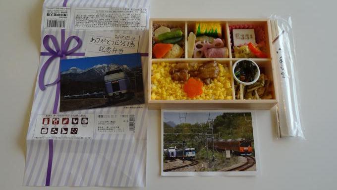 東京駅「ありがとうE351系記念弁当」(1,200円)~間もなく引退・E351系特急「スーパーあずさ」